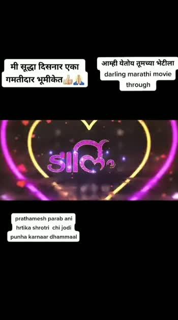 #newrelease #marathifilm #filmscene