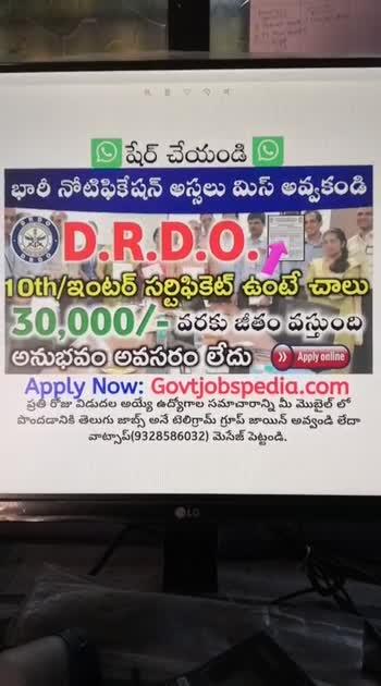 #govtjobs #drdo