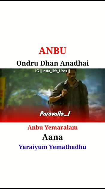 #anbuondruthaananathai