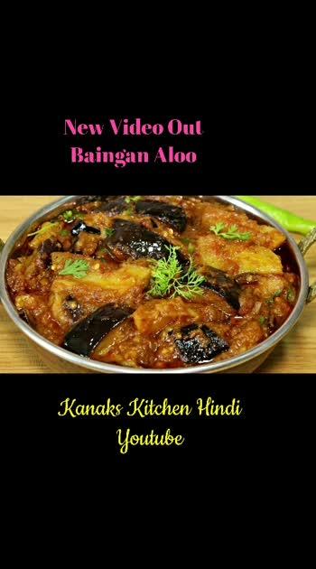 #bainganaloo #recipeoftheday #baingan #aloobaingan #kanakskitchenhindi #youtuber #youtubeindia