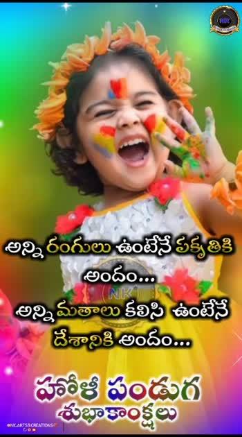 #holi  #happyholi  #teluguwhatsappstatus