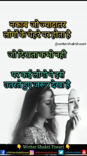 #writershaktitiwari #writers #writershakti #writershaktitiwari #lekhakshaktitiwari #lekhakshakti #lekhaklekhni #auther #authorsofinstagram  #2019#sadstatus #lovestatus  #bestwhatsaapstatus #whatsaapstatus #Hindishayai #Hindiquotes, #HindiPoem, #Hinditoughts, #Hindighazal, #HindiSong, #Attitudesstatus,#status, #Whatsaapstatus, #WhatsaapstatusVideo,#Writing,#Shayari,#Poetry,#Story,#Quotes,#Reading,#Poem,#Truelove,#Sadquotes,#Sadshayari,#Thoughts,#Hindipoetry,#LoveShayari,#Shayari,#Sadshayari,#Motivation,#Motivationalquotes,#Attitudrshayari,#Romantic,#Lovestory,#Hindistatus #FunnyStory,#Funnystatus,#Barkcup #FIRENFSSHIP,#FAMILY, #JOKE, #MotivationStory, #inspiration #emotional #heartbroken #heart #touching #cute #love #propose #instapoet #happyroseday# #writer #poems #writersofinstagram #lovepoem #read#quotes#inspiration #instaquote #igpoet # #lovequotes #poetrycommunity #words  #love#dard#life #HindiShayn #life #ज़िन्दगी #साँसे #रूह #यादें #quote #stories #qotd #quoteoftheday #wordporn #quotestagram #wordswag #wordsofwisdom #inspirationalquotes #writeaway #thoughts #poetry #instawriters #writersofinstagram #writersofig #writersofindia #igwriters #igwritersclub #love #hmmm #Saying #quote #story #shortstory #Lovestory #Poem #Poet #Poetry #Love #Kavishala #kavishala #Nojoto #Nojotovoice #Morning #She #happy #happiness #Imagination #galib #Quote&#saying #NojotoHindi #Nojo #Thought #Apna #Apne #DilKiBaat #Dost #Dosti #friendforever #Yaar #Yar #Dedicated#quotesdaily #quote #quotes #lifequotes #quotestags #instaquote #quoteoftheday #quotestagram #instaday #instanote #funnyquotes #life #writing #meme #quotesdaily #quotesgram #quotesofinstagram #instamood #instalike #igers #snypechat #daily #feeling #instadaily #true #wisewords #special #words #sad #sadquotes #heartbreak #whatsappstatuslove #whatsappstatusienglish #whatsappstatusdownload #whatsappstatusfunny #whatsappstatussad #Hindistatus #Attitudestatusinhindi #Hindistatussad #Hindistatusforlife  #Whatsappstatusimages #Hindistatuslove#WhatsappStatusInHindi #500Love #Shayari #Bestwhatsappstatusquotes, #Coolwhatsappstatusquotes, #Funnywhatsappstatusquotes, #Lifeattitudewhatsappstatusquotes, #Romanticwhatsappstatusquotes, #Attitudestatusand #Quotesforwhatsapp , #Attitudestatusforwhatsapp #Whatsapplovestatusdownload, #Latestwhatsappstatus2019 #WhatsAppStatusinHindi #व्हाट्सप्प स्टेटस,#whatsappstatulove,#whatsappstatusinenglish,#whatsappstatusdownload,#whatsappstatusfunny,#whatsappstatussad,#Hindistatus,#Attitudestatusinhindi,#Hindistatussad,#Hindistatusforlife, #Whatsappstatusimages,#Hindistatuslove, #WhatsappStatusInHindi,#Quotes,#HindiQuotes,#HindiToughts,#HindiPoetry,#Shayari,#MotivationalQuotes,#writershaktitiwari,#Motivation ,#read #facebook #nojoto #yourquote #printrest #instagram #yoyo #like #Writershaktitiwari #writer #thoughts #qoutes #shayari #poetry #whatsappstatus #words #poet #write #author #writers #poetsofig #poetryporn  #Instagram #poemsofinstagram #cretivewriter  #writerscommunity #writerlife #instapoets #instapoetry #quoteoftheday #wordporn #wordsoswisdom #igpoets #instawriters #hindishayri #shayar #alfaaz #poetryofinstagram #statuswhatsapp #status #poems #poets #poetrycommunity #poetsociety #poetsofig #writing #poetsofinstagram #poetryisnotdead #writingtips #writingcommunity #publisher #authorlife #newauthor #indianwriter #india #delhi #writershakti #lgbt #hindi #love #beautiful  #cute #photos #images #photo # India #delhi #statusvideo #life #best #with #sadshayari #hindiquotes #2linespoetry #urdupoetry #instaurdu #book #books #bookstagram #booklover #ttt #writerscorner #wordswithkings #wordswithqueens #bymepoetry #spilledinkpoetry #globalpoetcult #communityofpoets #poemsdaily #poemoftheday #poetscorner #writersblock #writingprompts #poetsofindia #hindistan #hindilines #hindikavita #rekhta #gulzar #nojoto #pyaar #hindimedium #hindistatuswriter #yourquotedidi #igwritersclub #writeaway #stories #inspirationalquotes #motivationalquotes #motivation #motivational #success #joker #jokerquotes #successful #motivating #you #video #tiwitterquotes #twitterposts #twitterquote