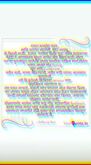 #writergram #marathiquotes #brideatory #halad #videogram