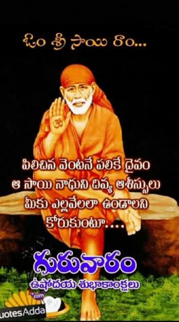#lordsaibaba #bakthichannel #dailywisheschannel #goodmorning