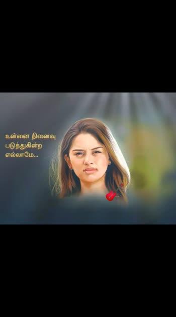அழகான கவிதை நீ #lovequotesforyou #tamilkavithai #tamilkadhalkavithaigal #memoriesforever