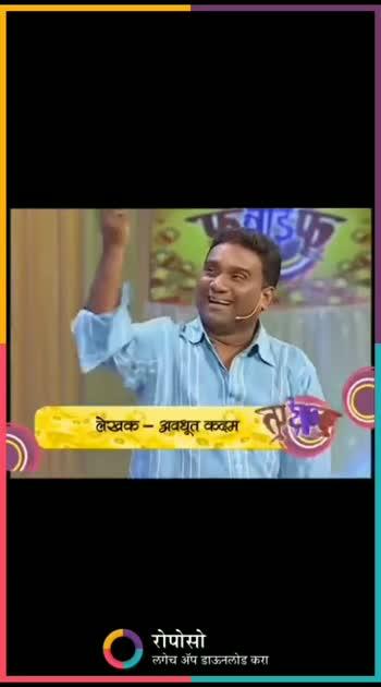 phu bai phu#bhaukadam #phulkari_collection #bhaukadam_comedy #bhaukadam #bhaukadam_funny_comedy #bhau_kadam_rocks #comedyposts #comedy #comedyclips #comedyindia #comedypicture #haha-tv #hahatvchannel