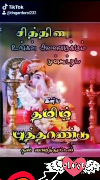 #tamilputhadu #wishes