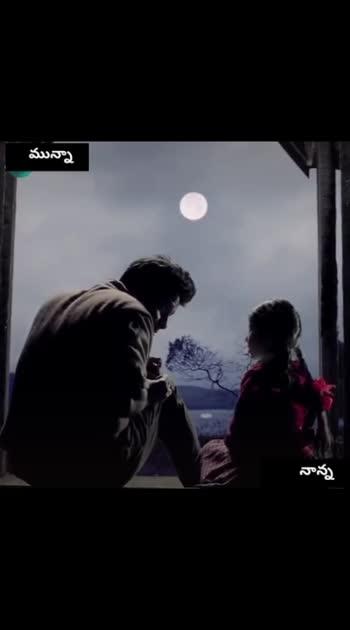 #nanna #nannakuprematho #nanamovie #venelave_venelave #fatherdaughter #fatherdaughterlove #fatherdaughtertime