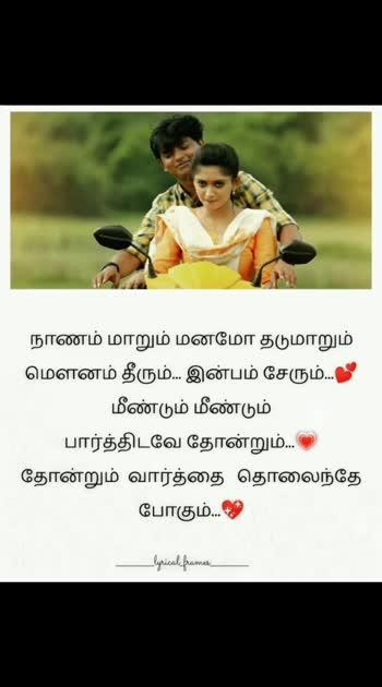 #sidsriram #uriyadi2