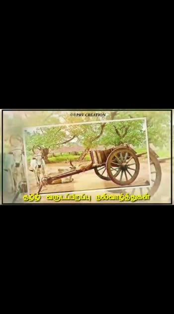 #tamilputhadu #dailywisheschannel #tamilnewyear