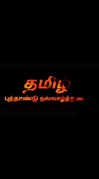 #tamilputhadu #tamilnewyear #dailywisheschannel