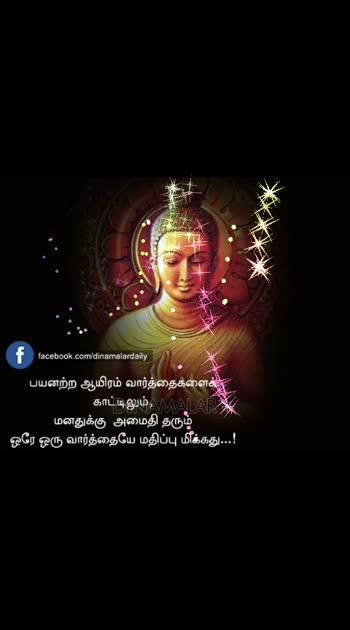 #soulfulquotes #tamilquotes