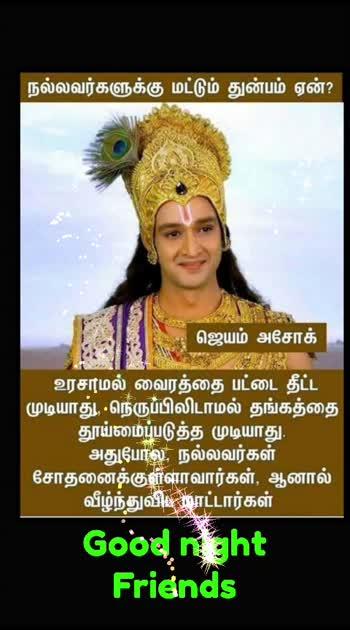 #soulfulquotes #tamilquotes #kirshnaadvises #kirshna_tamil