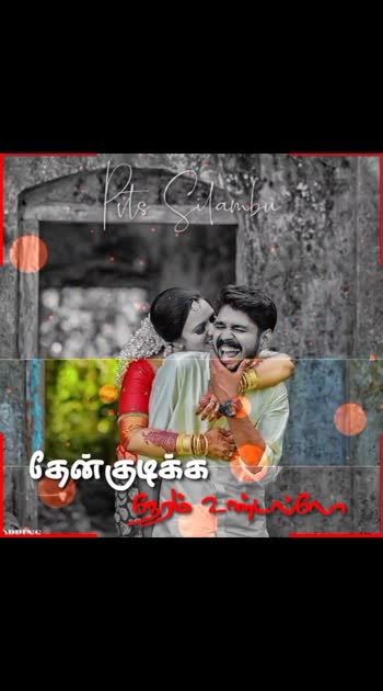 Subscribe My YouTube channel ( Pvts Silambu ) 😉✌️           ❤️  #youtube #tamilwhatappstatus #tamilvideo #tamiltrending #tamiltiktok #tamilstatus #tamilsongs #tamilsonglyrics #tamilsadsong #tamilquotes #tamilmusically #tamilmusic #tamilmemes #tamillyrics #tamillovestatus #tamillovesong #tamilcoversong #tamilcinema #tamilbgm #tamilalbum #romantic #photography #lovestatustamil #lovebgm #instamusic #coversong #blackandwhite  #bkbgm #sid #aniruthian #aniruthmusic #aniruthravichander #aniruthfansclub #sidsriram #tamilsong #tamil #tamilan #tamilanda #tamilmeme#kollywoodactor #kollywoodactress #yuvan #thalapathy_mulla_ #vindiesel #paulwalker #kollywoodcinema #kollywoodcinemasong #kollywooddubsmash #tamilsonglyrics #tamily#aniruthravimusic #aniruthofficial #instrafollow #viral #arrahman #yuvanshankarraja #samantha #dhanush #anirudh #vijay #ajith #tamil_romantic_whatsapp_status #latest_Whatsapp_Status #trending_whatsapp_status #love_whatsapp_status #love_failure_whatsapp_status #friendship_whatsapp_status