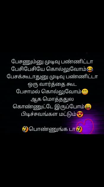 #tamilponnu #ponnunga