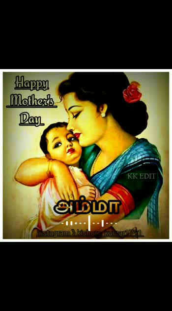 #அம்மா  #ammaloveforever #amma_i_love_you #MothersDay2020 #mother  #momlove  #ammalove #Amma  #love_uh_mom #loveumom #loveumom #Love #ammailoveyou #ammansongs #அம்மா #ammaloveyou #loveamma #ammastatus #momlove #mother-love #mothersday #motherslove #motherdayspecial2019 #motherday2020 #motherdayspecial #mothership