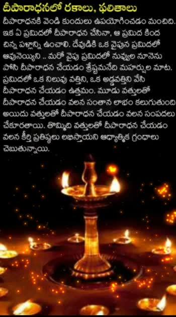 #bhakti-tvchannel #deepam #devotionalchannel