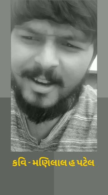 કવિ - મણિલાલ હ પટેલ . #onetoy #onetoypoetry #onlineshopping #onedirection #onemillionaudition #onepiece #onepunchman #onlinefloralsuit #umesh #umeshcharan #umeshcharanpoetry #poetryisnotdead #poetrycommunity #poetrycommunityofinstagram #poetsofindia #poetryisnotdead #poets #poetsofig #poetsofig #poets #writersofig #writers #writersofinstagram #risingstar #risingstaronroposo #risingstars #rising_star_on_roposo #risingstaronroposoostarchannal