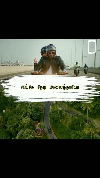 உங்களது பாடலை message பண்ணவும்♥️ DM your song♥️ . . . Pls do follow and support us . . . 🔸🔸🔸@soul_visuals_ 🔸🔸🔸 . . .❤️ 🔸🔸🔸 🔸🔸🔸 🔸🔸🔸 🔸🔸🔸 🔸🔸🔸 🔸🔸🔸 . . . #soul_visuals_ #tamilanda #tamilsong #belikekaipulla_2  #whatsapp📲 #statusupdate #whatsappstatusvideo #statusvideo #tamilstatussaver #tamilwhatsappstatusvideosong #loveyou #bgmm #songsuggestions #lovefailuresong #arrahman #soulmate #visualart #tamilstatusvideos💗💗💗💗💗💗 #vijaytelevision #mokkapostu2 #kollycinemaz #kollysong #trendingnow #anirudhravichander #immanmusic #hiphopadhifans #ilayarajasongs🎧  #instagram #tamil #tamilsong #tamilbeats #tamilbeats #tamilstatus #dailypost #ilayaraja #anirudhravichandar