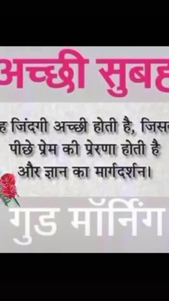 #bhaktichannel #roposo #god #goodquotes