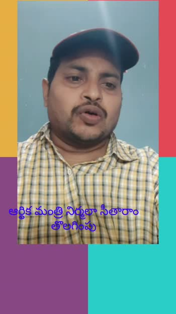 #financeminister #minister #nirmalasitharaman # #dismissal #centralgovernment #