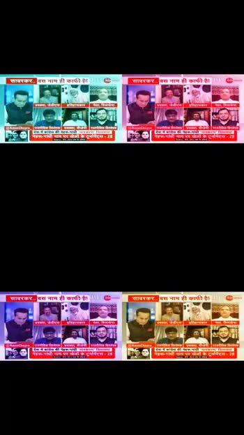 #news #debate #inocent #hindustani