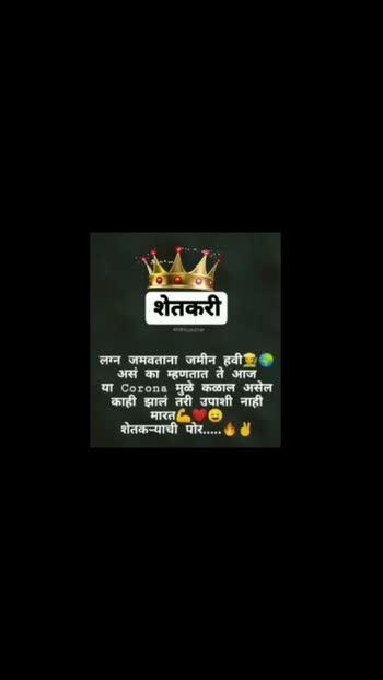 #only शेतकरी #जय महाराष्ट्र #शेतकरी_राजा  #roposoindia #roposostatusmarathi
