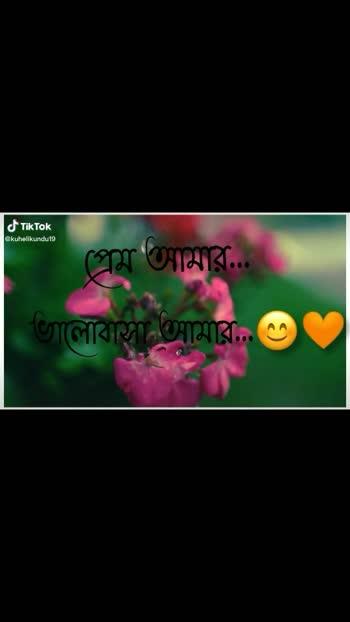 ####prame###amar###valobasa###amar###