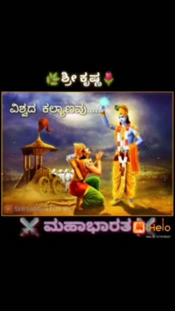 ಮಹಾಭಾರತ #mahabharat #epics #kannada