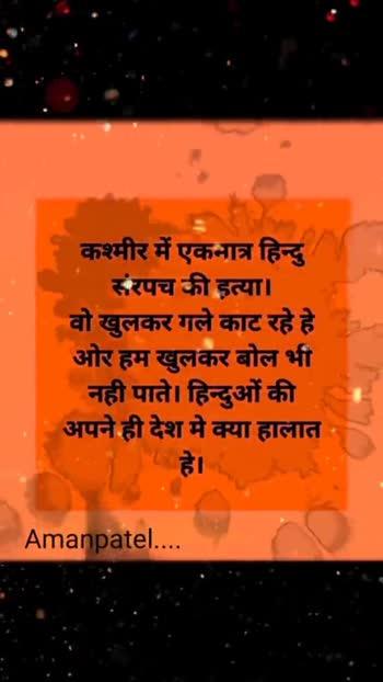 #hindu