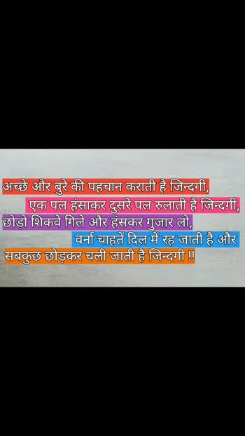 #suvichar #suvichar_status #suvicharvideo #suvichar__________ #suvichar825india #suvicharvedio #anmolvichar #anmolsuvichar #goodthoughts #goodthinking #goodthings #quotes #quotess #quotesforlife #quotesonlife #quotesforyou #quotes_daily #quoteslove #quoteswithvideo #quotestags #quotesforwhatsapp #quotesoftheday #quotesandsayings #quotes_channel #quotesaboutlifequotesandsayings #quotestoliveby #quotes4you #quotes4life #quotesday #quotesofroposo ##quotesworld #quotes-to-remember #quotesinhindi #quotesforlyf #thoughts #thoughtsoftheday #thoughts_of_life #thoughtsforlife #thoughtsoflife #thoughtsofevryone #thoughtsfortheday #thought #thoughtfull