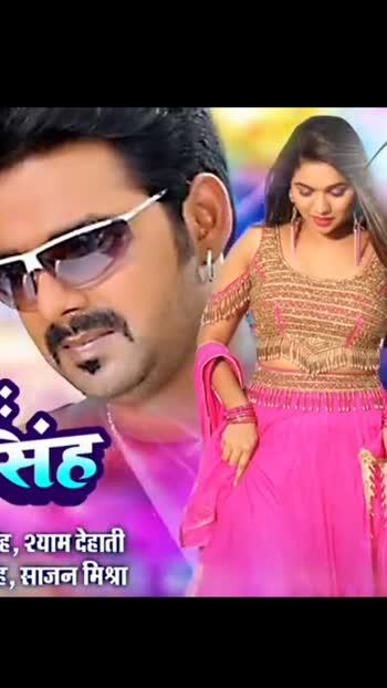 New Song Pawan Singh On SRK Music #pawansingh #pawansinghsongs #pawansinghbhojpuri #pawansinghbhojpuri #Srkmusic   https://youtu.be/ZqowxZhPv-4 https://youtu.be/ZqowxZhPv-4