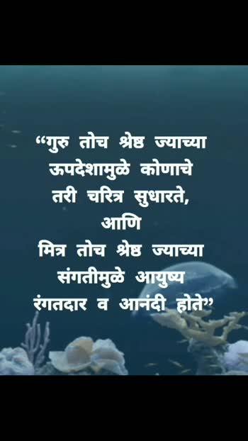 #soulfulquotes #marathimotivational