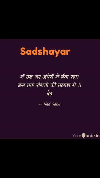 मैं उम्र भर अंधेरों में बैठा रहा। उस एक रौशनी की तलाश में ।। वेद   Read my thoughts on @YourQuoteApp #yourquote #quote #stories #qotd #quoteoftheday #wordporn #quotestagram #wordswag #wordsofwisdom #inspirationalquotes #writeaway #thoughts #poetry #instawriters #writersofinstagram #writersofig #writersofindia #igwriters #igwritersclub