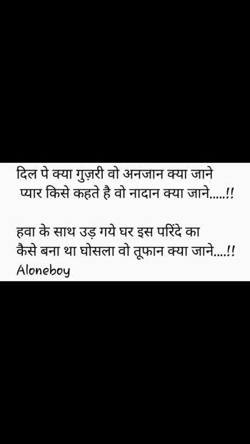shyari 01 #shyari #song