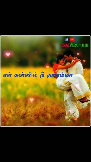 Find the Missing Lyrics   Nenjukulle Innarunnu Song   Ilayaraja   IsaiVirumbhi #isaivirumbhi
