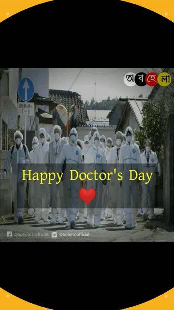 #happy doctor day #ader jnno ajj amra susto
