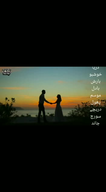 Urdu poetry. Urdu Sad poetry Best Urdu poetry #urdu poetry