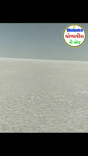 #Dholavira #kutch #Gujarat #gujarativideo #nice #gujjus