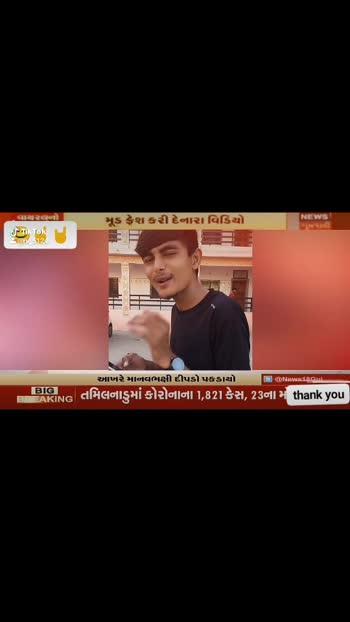 #Gujarati #song #viral #gujju #foryou #gujjugram #unity44 #Roposo