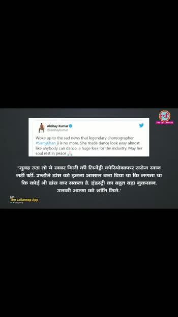 #RIP S News# bollywoodNews