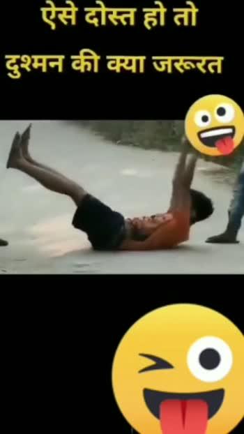 harami dost #haramidost #roposostar #funnyvideo