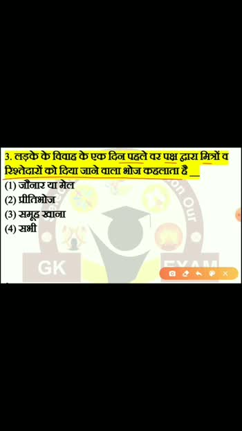 #gkexam #rajasthangk #roposo