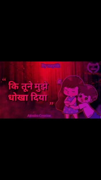 #dhoka_hua_he_iske_saath #dhokabazzzyaar #sadstatus #saidaramjet #whatsappstatus #whatsapp_status_video #love-status-roposo-beats #lovers_feelings #girlstiktokvideos #susantsinhrajpoot #sidharthshukla #sahnaazgilstyle #sidnaaz #roposostars #roposo-beats #roposoindia