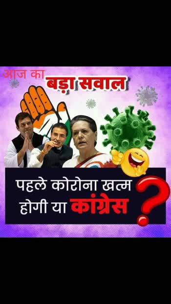 #congress #endgame