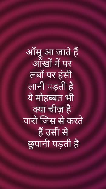 Aankho mai aanshu #love #lovestatus_whatsapp #lovestatusforever