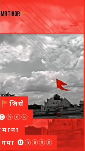 ye bhagvarang