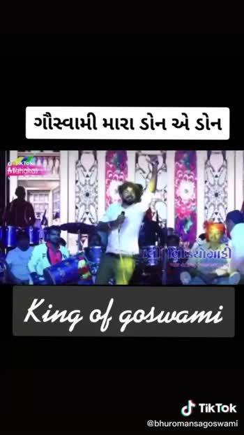 #gujratinewsong #goswAmigujrati @goswamikailash8