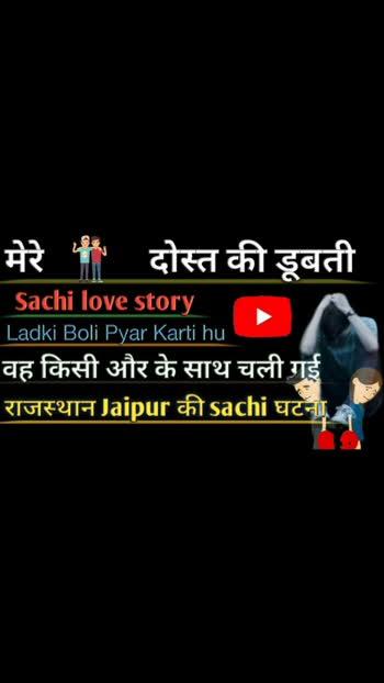 https://youtu.be/nU0gU1Gm5Qo  #sadstatus  #lovelifeline #chandu #firends #fireman #marriedcouple #married_life #beautiful #trending #trendingvideo  #lovegf  #sachadost  #sachapyar  #gfbf  #breakupsong  #lifelineyou #imissyousomuch  #youlovingme #iloveyou  #superhero  #jaipurlove  #rajasthan  #rajasthanistyle #lovesong #shadiseason #shadi #myvoice #million #youtuber #sharethevideo #roposo #roposostar #indian #true-love #truefriends #truefacts #truestory #maa #love #makapyer #roposostars #roposo #maamusic #maalove #betalovemama #makimamata #pyar-ek-dhokha-hai #pyar-love #pyar #maakapyar #sachadost #sachapyar #sacha_pyar #sachinmovie #sachibaat #sachi_bate #sachibatevirelvideo #maamusic #dosti #truelove #truelines #truelines #truestory #truestar #maaa #sad-romantic #sadstatus #sad_whatsapp_status #sad-moments #sadshayarivideos  #lovely #lovely_couple #facebookstar #gharbaithoindia #kollkata #rajasthanisong #starchannel #indianarmy