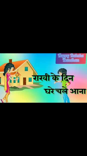 #happyrakshabandhan
